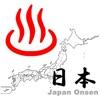 日本温泉 - iPadアプリ