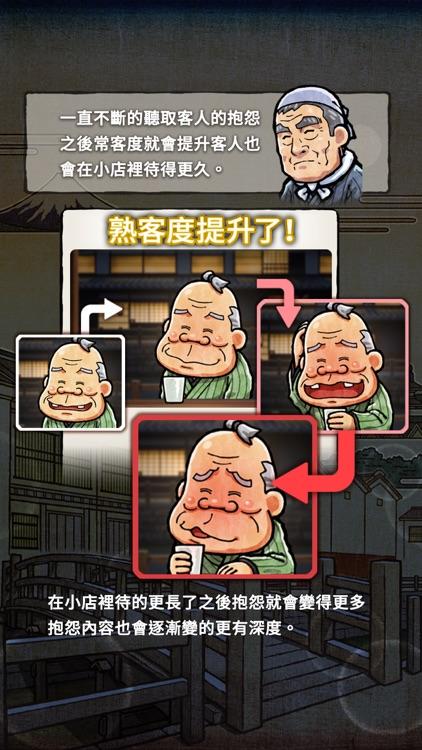 關東煮店人情故事2 ~穿越時空的關東煮店~ screenshot-3