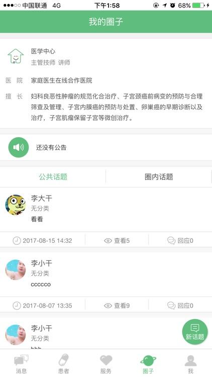 医患圈医生版-移动医患交流平台 screenshot-3