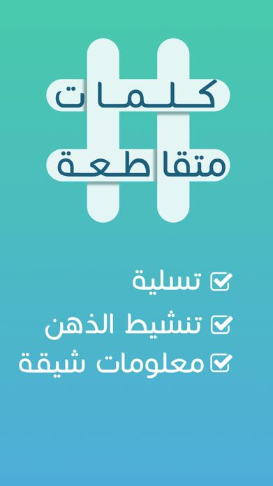 كلمات متقاطعة: أفضل لعبة عربية Screenshot