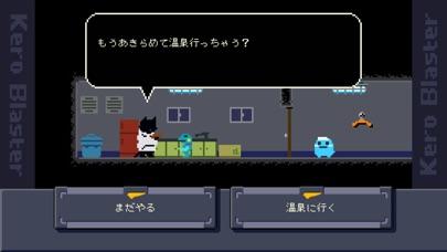 ケロブラスター screenshot1