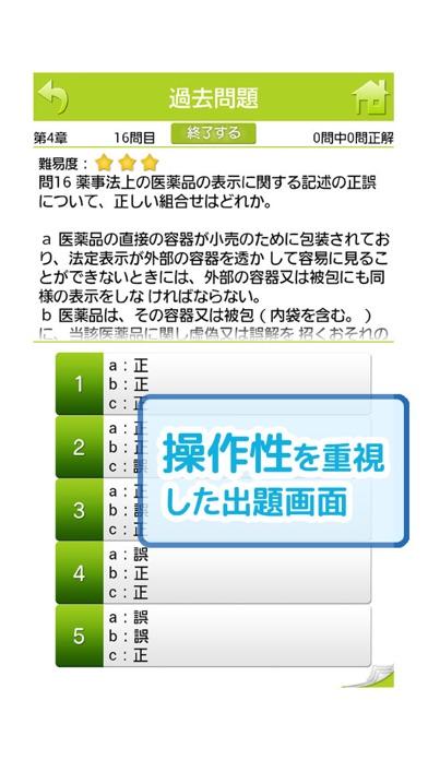 登録販売者 アプリで合格のスクリーンショット2