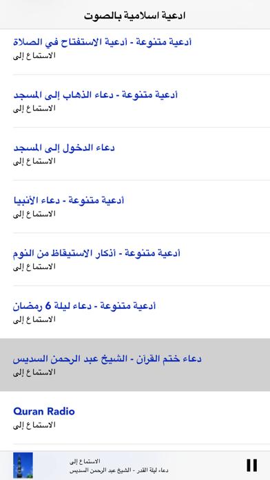 Duaa !أجمل أدعية اسلامية صوتية -  الدعاء المستجابلقطة شاشة5