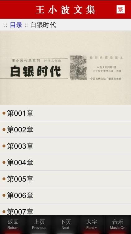 [繁簡]王小波文集89部(篇) screenshot-3
