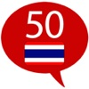 タイ語を学ぶ - 50の言語