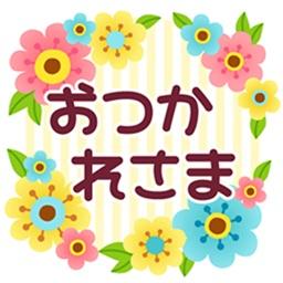 ふんわりお花の日常会話~ときどき敬語~