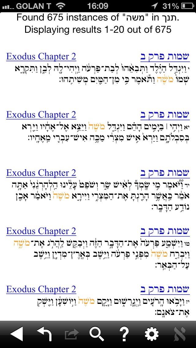 Tanach Bible - the Hebrew/English Bible