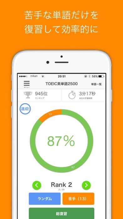 mikan でる順パス単2級 screenshot1