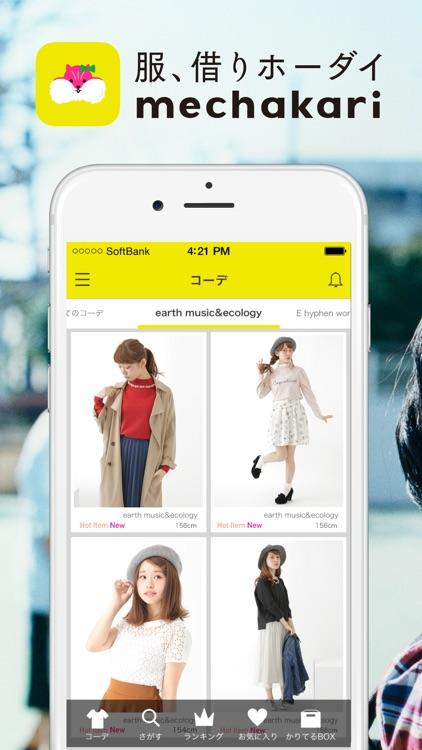 ファッションレンタル - メチャカリ screenshot-0