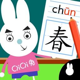 Rabbit literacy 1B:Learn Mandarin Chinese Language