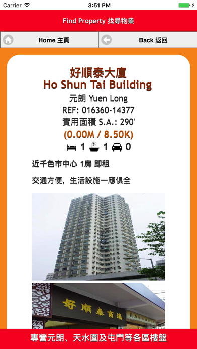 Fu Ying Property 富溋地產屏幕截圖2