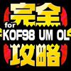 KOF完全攻略 for KOF98 UM OL