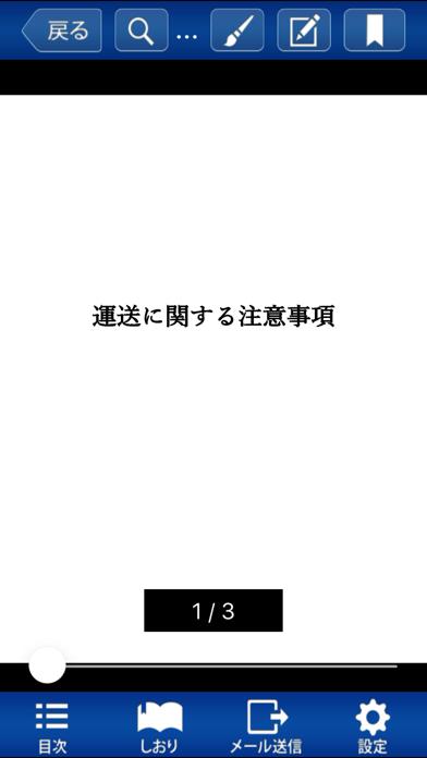 トラックチャーター便ー配車サービスのスクリーンショット4