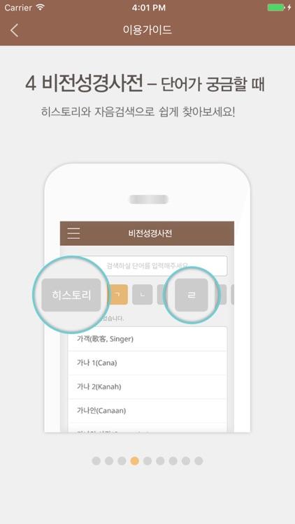 두란노 성경&사전 screenshot-3