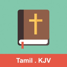 Tamil KJV English Bible