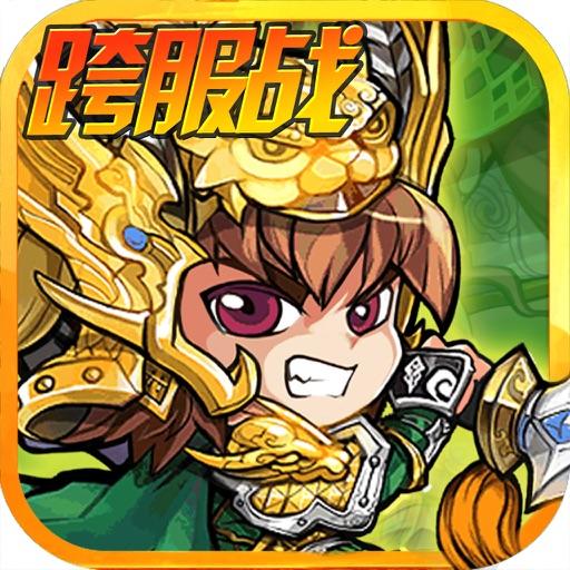 夺塔传奇-创新塔防策略游戏,送三国神将