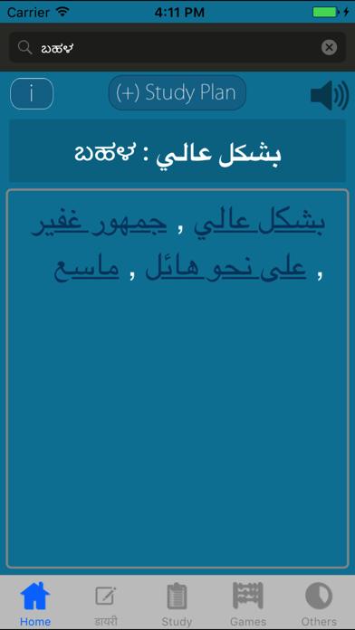Kannada Arabic Dictionaryのおすすめ画像1