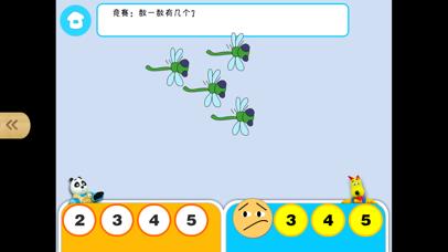 宝宝数学思维脑力游戏-幼儿数字游戏 screenshot three