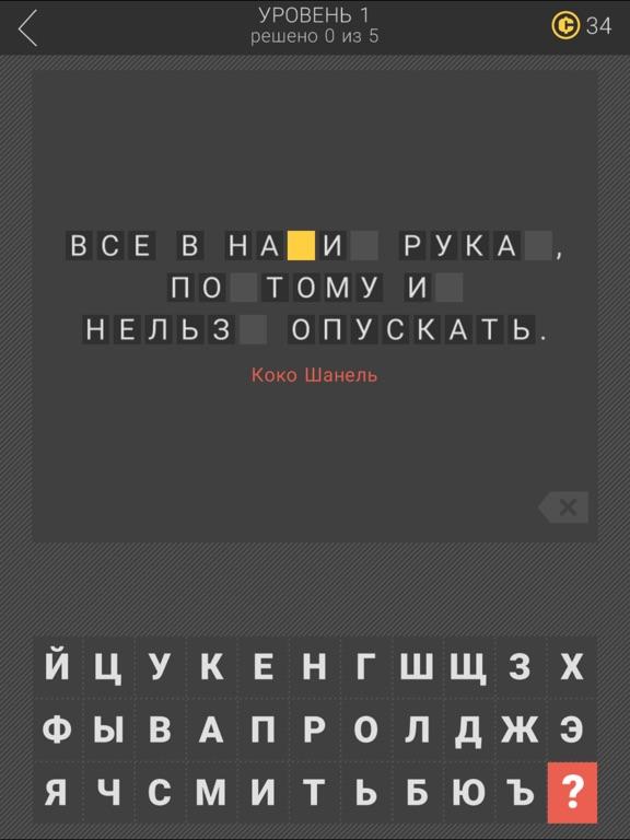 Спрятанные буквы для iPad