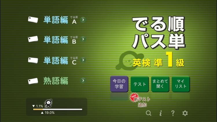 でる順パス単 英検準1級 【旺文社】