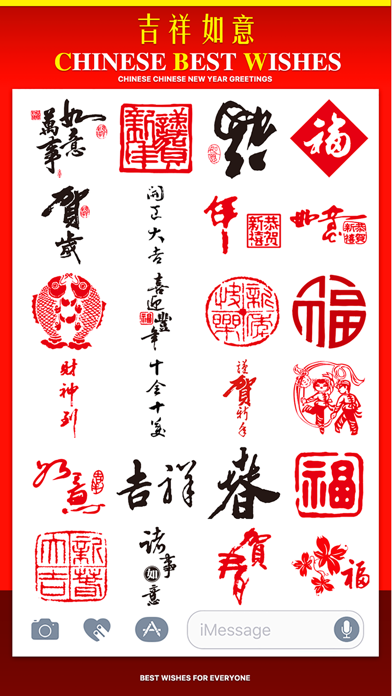 Chinese Best Wishes - Best Greetings for Everyone screenshot 1