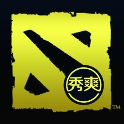 秀爽游戏for DOTA2/DOTA超级助手—完美刀塔工具