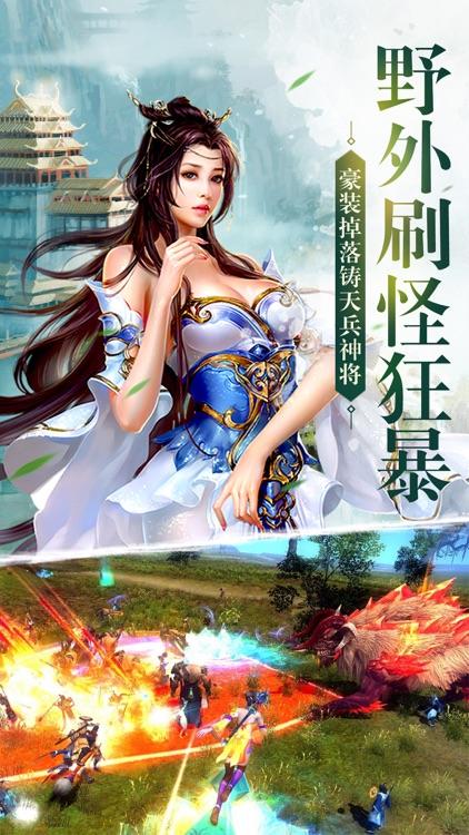 奇剑风云录-一剑江湖傲视武林 screenshot-4