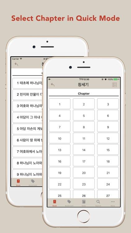 Korean KJV English Bible screenshot-3