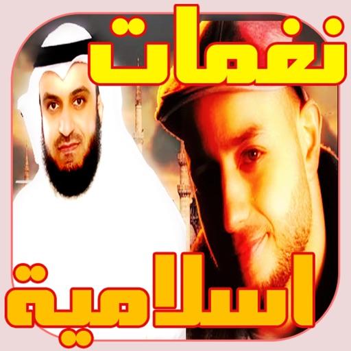 نغمات اسلامية رائعة