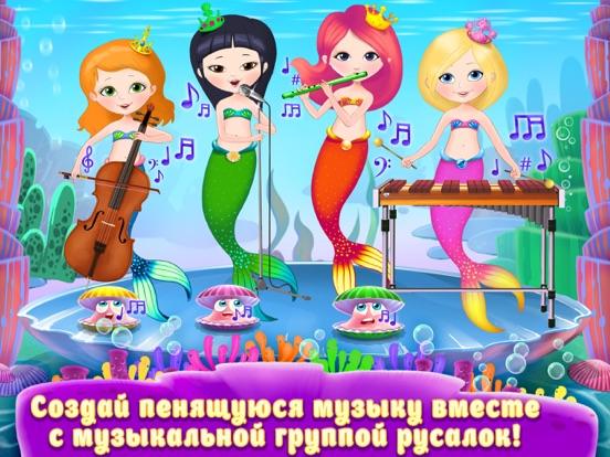 Жизнь принцессы-русалочки для iPad