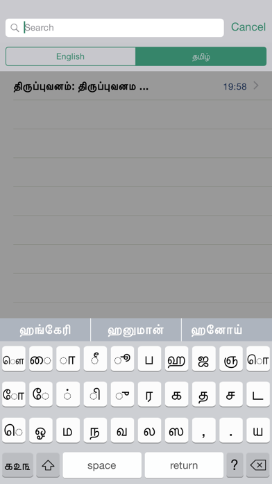Tamil Note Writer – Faster Tamil Typing App Profile  Reviews