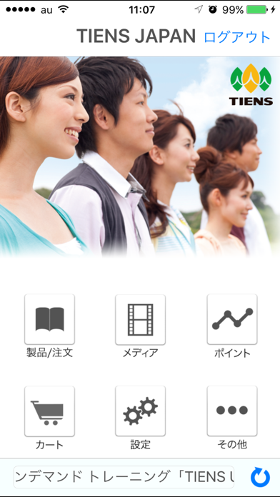 TIENS JAPAN ScreenShot0