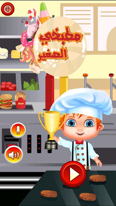 الطباخ العربي الصغير ١ - من روضه براعم الاطفاللقطة شاشة4