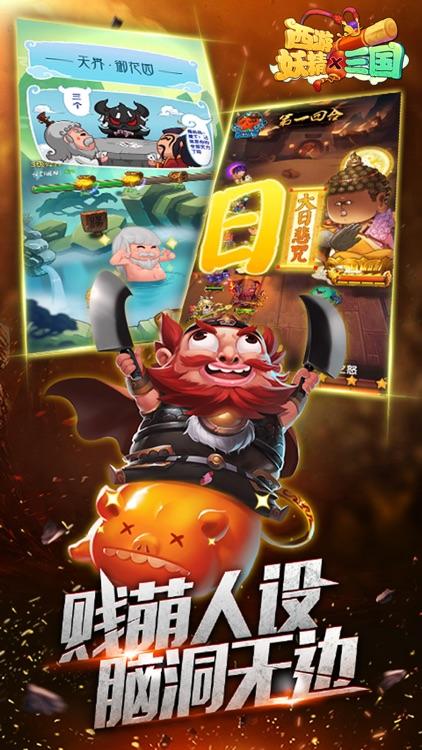 西游妖精x三国hd:年度热门神话手游 screenshot-4
