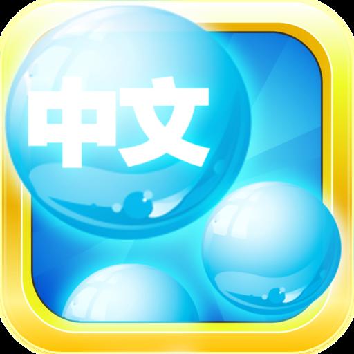 Севернокитайский Bubble Bath