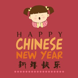 Happy Chinese New Year 新年快乐 Year of Rooster 2017