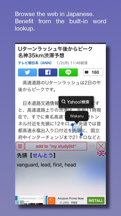 Wakaru LITE - Learn Japanese by reading