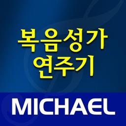 미가엘 복음성가 (1000곡)