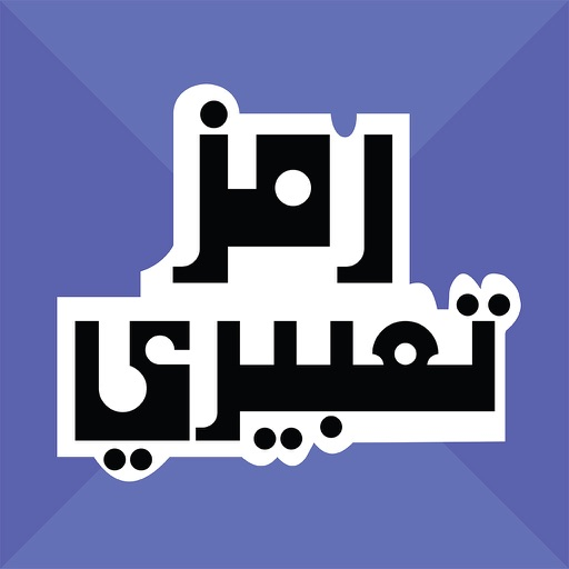 Walla -Islamic Arabic Emojis