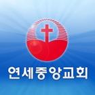 연세중앙교회앱 icon