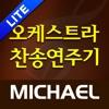 미가엘 오케스트라 (새찬송가,통일찬송가 50곡) - iPhoneアプリ