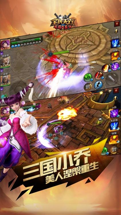 全民无双 screenshot-3