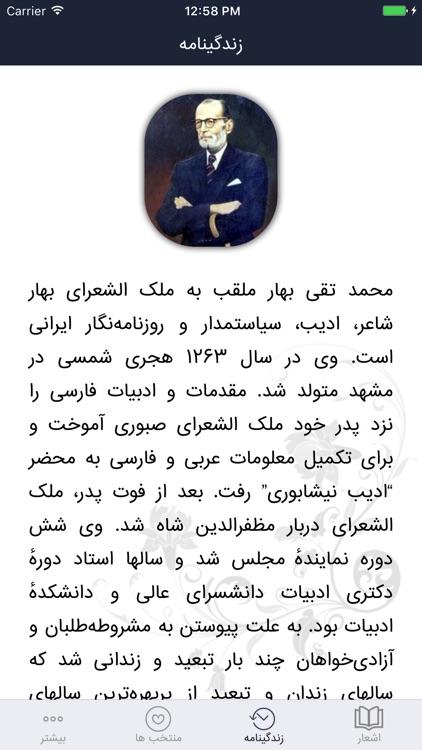 ملک الشعرا بهار screenshot-3