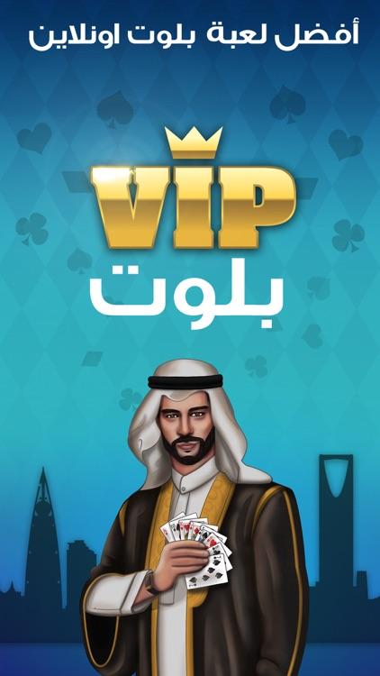 VIP بلوت screenshot-0