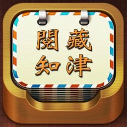精品佛教辭典-閱藏知津
