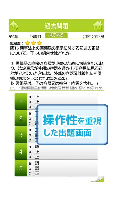 登録販売者 アプリで合格のおすすめ画像2