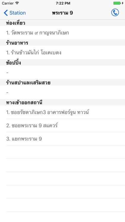 Thai Subway (MRT) - เส้นทางเดินรถไฟใต้ดินไทย screenshot-3