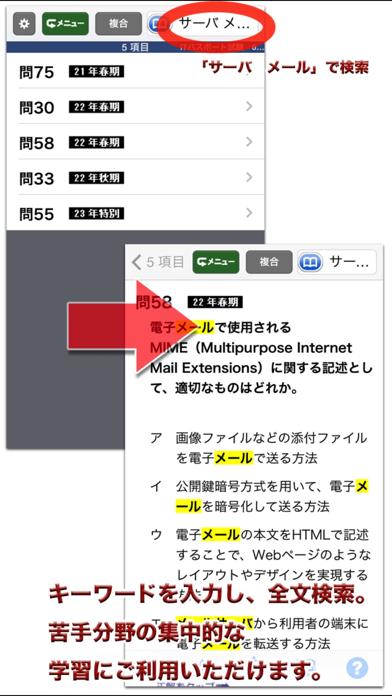 ITパスポート試験 600問 【FOM出版】のおすすめ画像5