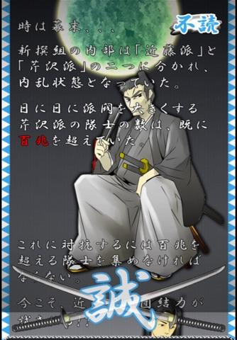 Training left ~Shinsengumi - náhled