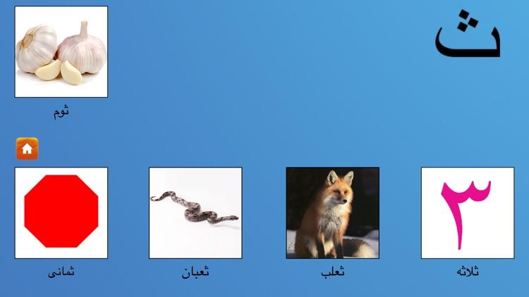 My First Book of Arabic HD screenshot-3